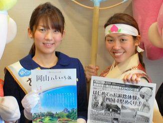 岡山観光をPRした松野氏(左から2人目)と同県マスコットのももっち(左端)とうらっち(右端)ら=16日、沖縄タイムス社