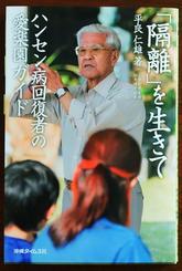 平良仁雄さんの著書「『隔離』を生きて~ハンセン病回復者の愛楽園ガイド」(沖縄タイムス社)