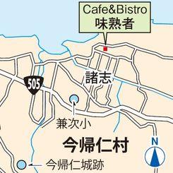 Cafe&Bistro味熟者の場所