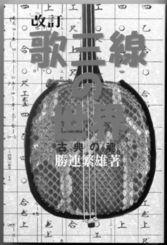 歌三線の世界 古典の魂(ゆい出版・2160円)