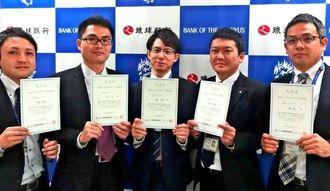 事業承継・M&A資格試験に合格した行員(琉銀提供)