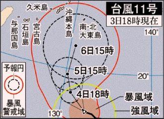 台風11号 3日18時現在