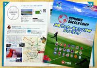 沖縄サッカーキャンプのお供に! ガイドブック無料配布 観光や飲食情報も掲載