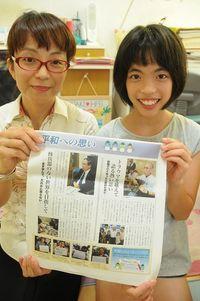 長崎被ばく、親子で取材 豊見城の本田静江・いち花さん 核の怖さを新聞に