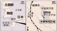 米軍、福岡空港を重視/民間で唯一米軍専用区域/離着陸が2年連続最多