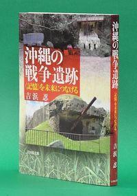 [話題本題]吉浜忍著「沖縄の戦争遺跡 〈記憶〉を未来につなげる」 身近な戦跡学ぶ手引書
