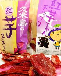 原点は「もったいない」 紅芋チップス・島にんにく入り油みそ…規格外の農産物が、久米島の特産品に