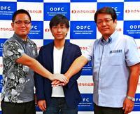 深化する支援体勢 将来の資金需要狙い、銀行も踏み込む【革新に挑む・12】沖縄公庫・民間金融機関