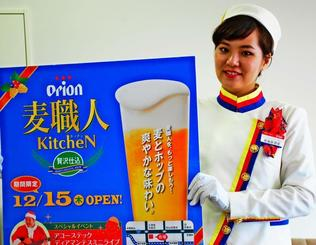 麦職人キッチンの来場を呼び掛ける稲嶺さん=沖縄タイムス社