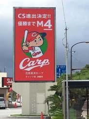 プラザハウスショッピングセンターが設置した広島東洋カープのマジック残歴板=沖縄市久保田(沖縄市提供)