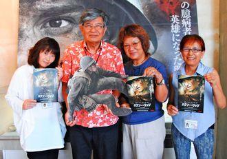 前田高地が舞台の米映画「ハクソー・リッジ」をPRするうらおそい歴史ガイドのメンバー=7日、浦添グスク・ようどれ館