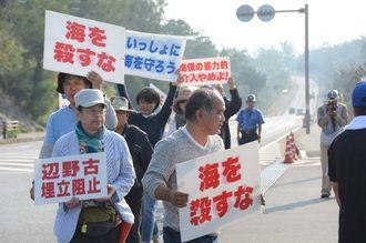 「新基地建設反対」と声を上げる市民ら=26日午前、名護市辺野古