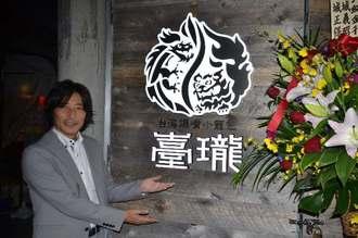 台湾と琉球を掛け合わせた意味のレストラン「臺瓏(タイロン)」をPRする片方代表=6日、那覇市松尾
