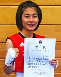 岸本(Lフライ級)女子初九州V/ボクシング/全九州高校新人