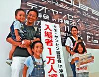 風で動くアート「テオ・ヤンセン展」来場1万人 又吉さん一家に記念品