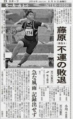 南部九州総体で藤原孝史朗の予選敗退を伝える2019年8月9日付スポーツ面