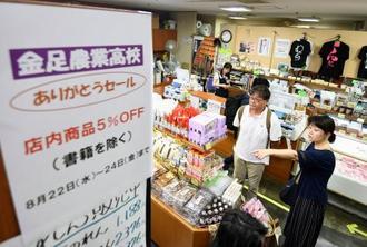 東京・有楽町のアンテナショップ「秋田ふるさと館」で始まった金足農「応援感謝フェア」=22日午前