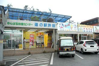「行ってよかった!道の駅ランキング2015」の5位に選ばれた、道の駅許田やんばるセンター
