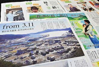 東日本大震災から10年の岩手日報特別紙面
