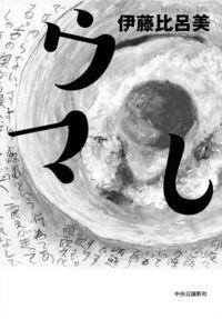 [記者のおすすめ]/◆ウマし/伊藤比呂美著/ひとは食べたくて生きる