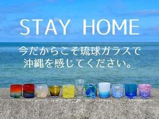 琉球ガラス製造協同組合によるクラウドファンディングのイメージ画像