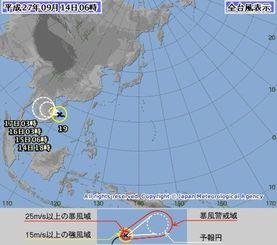 台風19号の進路予想図(気象庁HPから)
