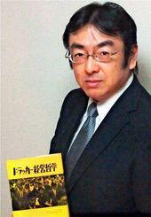 田中純氏 株式会社ジェイ・ティー・マネジメント代表取締役