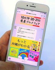 沖縄タイムスの「LINE@」の画面