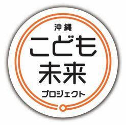 「沖縄こども未来プロジェクト」のロゴ