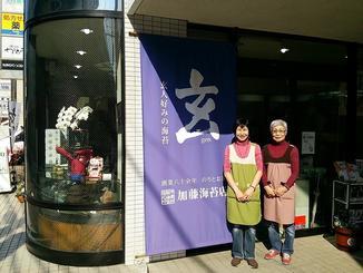 加藤海苔店の方の「若い人に海苔をもっと食べてほしい」という一言を高橋さんが聞き、この企画が生まれたという。(撮影:高橋佐和子さん。サイト「空犬通信」より)