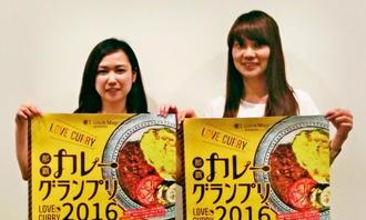 カレーグランプリをPRするオフィスシモジの下地友香さん(右)、パムローカルメディアの大城綾さん=沖縄タイムス社