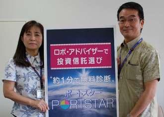 ポートスターサービスを紹介する城間章上席調査役(右)と國吉美代子業務役=18日、沖縄タイムス社