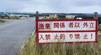 今帰仁漁協が村に無断で漁港入り口に設置した立ち入り禁止の看板=今帰仁村・古宇利漁港