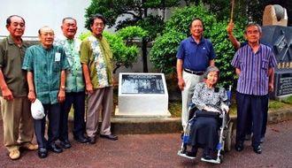 記念碑の建立を喜ぶ池村英世・実行委員長(左から4人目)と我喜屋優理事長(同5人目)ら=興南高校