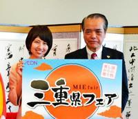 「お福餅」限定販売 沖縄のイオン6店舗、きょうから「三重県フェア」
