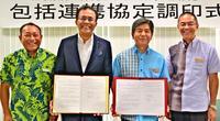琉球銀行と中小企業同友会、連携協定を締結 会員企業向けの商品開発