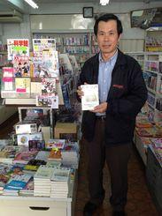 金武文化堂の新嶋正規店長。『本屋会議』(夏葉社刊)は金武文化堂でも販売中
