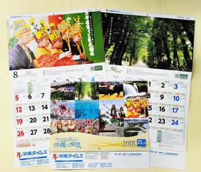 2018年のカレンダー「100年後も遺したい沖縄の風景」