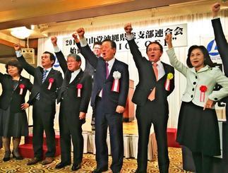 ガンバロー三唱で新党名での活動に気勢を上げる自由党の小沢一郎共同代表(左から4人目)と玉城デニー県連代表(右から2人目)=2日、那覇市・パシフィックホテル