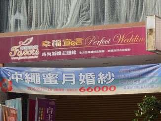 沖縄への新婚旅行のPR広告