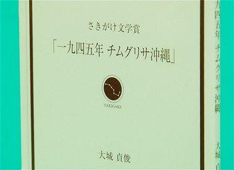 秋田魁新報社・864円/おおしろ・さだとし 1949年大宜味村生まれ。大学非常勤講師。詩人・作家。「椎の川」「島影」「樹響」など著書多数