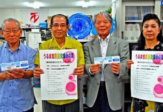 多くの来場を呼び掛けるうるま市文化協会の山城正俊会長(左から2人目)ら=沖縄タイムス中部支社