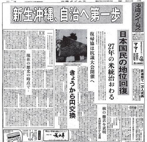 沖縄復帰45年 「世替わり」の日...