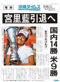 【号外】宮里藍、今季限りで引退へ 女子ゴルフ31歳 国内14勝、米9勝