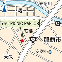 Yes!!!PICNIC PARLORの場所