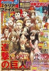 漫画「進撃の巨人」の最終話が掲載された「別冊少年マガジン」5月号の表紙