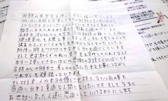 給付型奨学金を受け進学する生徒から、県に届いた手紙