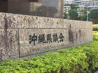 沖縄県民投票:県議長、与野党調整へ 公明が選択肢増を提案