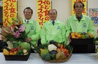 沖縄食材の魅力発信 6、7日「花と食のフェスティバル」