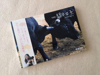 『写真集 闘牛女子。』(久高幸枝著、ボーダーインク)